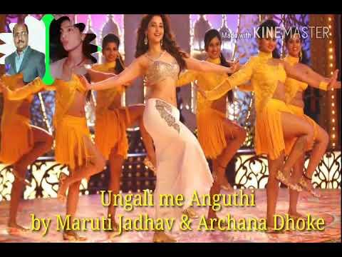 Ungali mein Anguthi  by Maruti Jadhav and Archana Dhoke