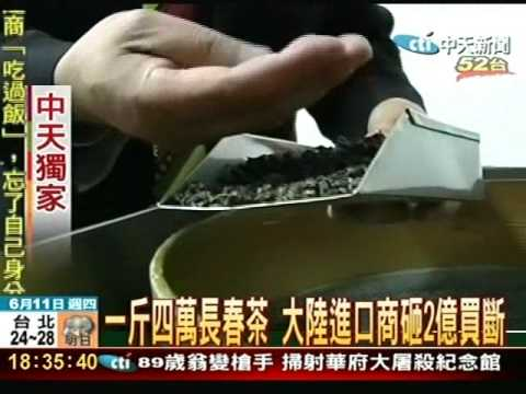 一斤四萬長春茶 大陸進口商砸2億買斷