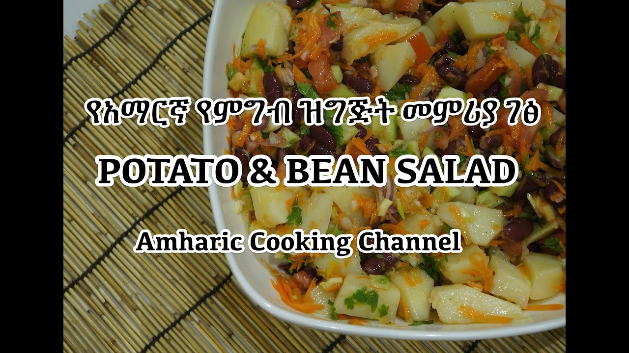 Amharic Cooking - Potato & Bean Salad Recipe