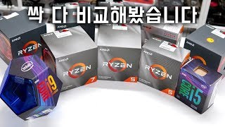 가성비 게임 CPU 추천, 2019년 현시점 라이젠 3세대 VS 인텔 성능 비교 승자는 누구?