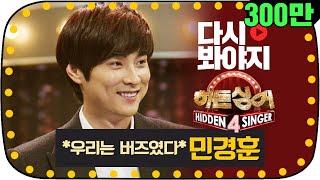 [다시봐야지][무대FULL] 그 시절 꽃미남 밴드 버즈(BUZZ)의 메인보컬 민경훈(min kyung hoon)의 실력을 보여주는 명품 무대#히든싱어4 #JTBC봐야지