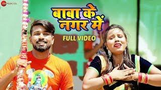 बाबा के नगर में Baba K Nagar Me Full | Varsha Tiwari | Ashish Verma