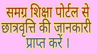 How to find Scholarship Details Of Students in shiksha samagra portal