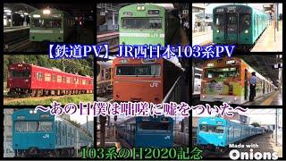 【鉄道PV】JR西日本103系PV~あの日僕は咄嗟に噓をついた~