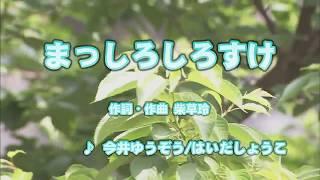 任天堂 WiiU ソフト カラオケ JOYSOUND まっしろ しろすけ 今井 ゆうぞ...