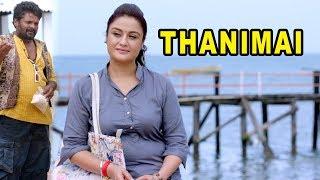 Thanimai 2019 Latest Tamil Movie | Sonia Agarwal tries to find her child | Ganja Karuppu