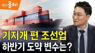 [머니올라 248화]  韓-中 글로벌 1위 놓고 진검 승부...최후의 승자는?(김현 팀장)