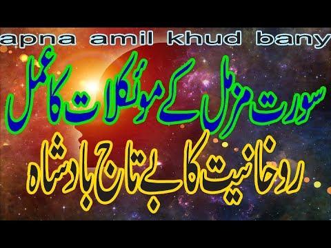 Surah Muzammil Ka Mokelat Ka Amal Apna Amil Khud Bany