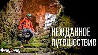 Тайное Подземелье | Меджибожский замок
