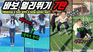Prank) Making a fool of Gibi and Hyejidaeji. As they do the long jump, we make a ripping sound Part7
