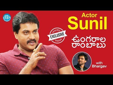 Actor Sunil Exclusive Interview || #UngaralaRambabuMovie || Talking Movies With iDream || #499
