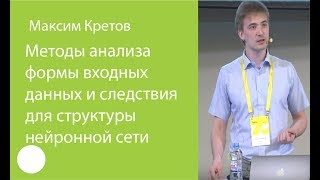 001. Методы анализа формы входных данных и следствия для структуры нейронной сети - Максим Кретов
