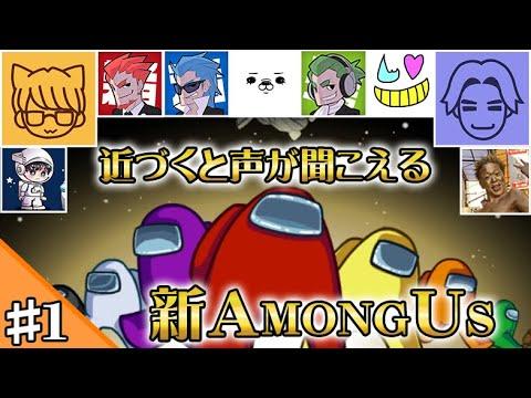 #1【特別コラボ】異色のメンバーで『AmongUs』が始まる・・・【花江夏樹 視点】