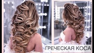 Как сделать греческую косу? Свадебная прическа | Анна Комарова