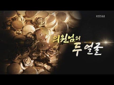 [시사기획 창] 의원님의 두 얼굴 / KBS뉴스(News)