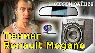Тюнинг Рено Меган 2 своими руками:фото и видео (Megane)