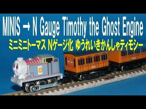 Thomas & Friends Halloween MINIS → N gauge Timothy the Ghost Engine ミニミニトーマス Nゲージ化 ゆうれいきかんしゃ ティモシー