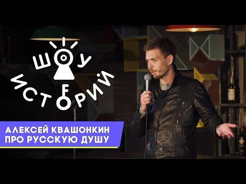 Алексей Квашонкин - Про Русскую душу [Шоу Историй]
