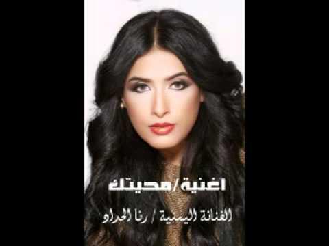 محيــتك من اغاني المحضار الفنانة اليمنية رنا الحداد