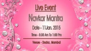 Dadar, Mumbai (11 January 2015) | Navkar Mahamantra Jaap Anushthan | Shri Jayantbhai Rahi
