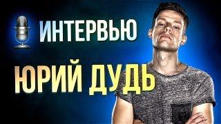 Юрий Дудь:
