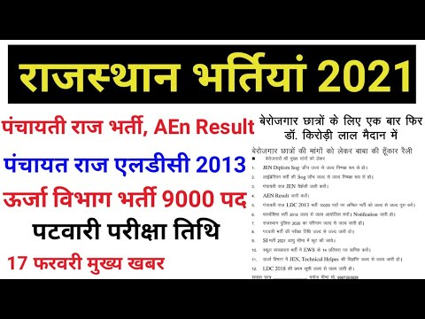 राजस्थान भर्तियां 2021   पंचायती राज भर्ती   JEn   AEn Result   Patwari Exam   JVVNL   RSMSSB