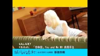 Joanna Wang 王若琳【You and Me】拍攝幕後 -- 銀河的危機幕後解密part 2