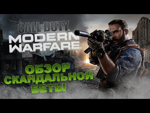 Call Of Duty: Modern Warfare 2019 обзор Beta-версии   ТГФ
