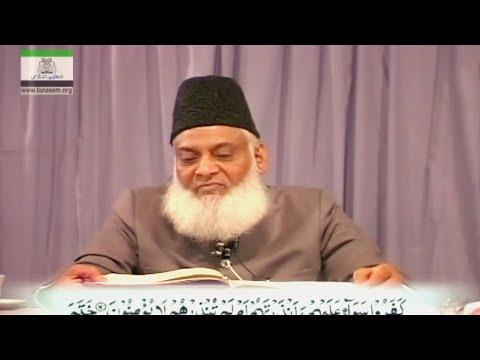 Quran Kin Logo ke Haq me Hidayat hai?  :: Dr Israr Ahmed