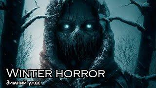 Зимний ужас / Winter horror (2018) Новогодний ужастик / New year's horror