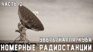 Номерные радиостанции - 2 / Увб 76 / Капля / «Atención»