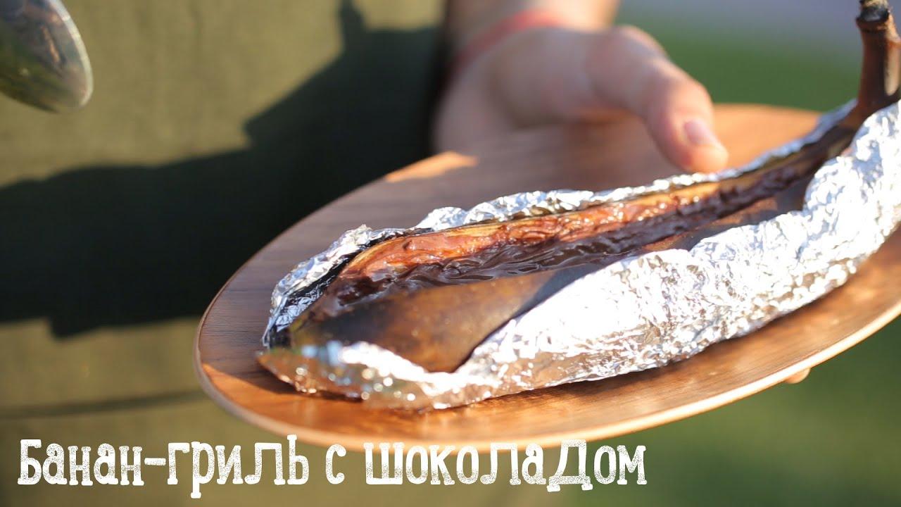 Банан-гриль с шоколадом [Рецепты Bon Appetit]
