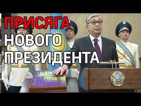 Касым-Жомарт Токаев вступил в должность президента Казахстана и принял присягу