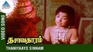 Dasavatharam Tamil Movie Songs | Rajeswara Rao | Thaniyaayo Sinam Video Song | Pyramid Glitz Music