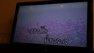 生きてる生きてく /福山雅治 カラオケ