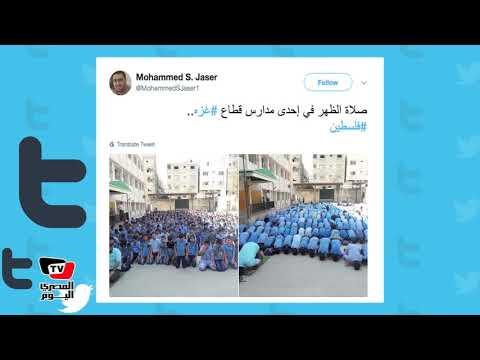 هاشتاج فلسطين يتصدر تويتر ومغرد« هناك علي الأرض ما يستحق الحياة »  - 11:53-2018 / 9 / 17