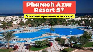 Обзор отеля Pharaoh Azur Resort 5 Хургада Египет 2021