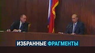 Первая и самая короткая пресс-конференция Путина