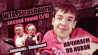 WTA Strasbourg. Sabalenka - Siegemund. Начинаем по новой