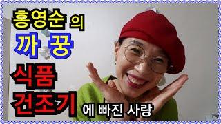 7회. 식품 건조기에 빠진 사랑 / 홍영순 작가 / 파…