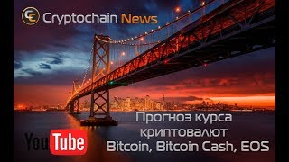 Прогноз курса криптовалют Bitcoin, Bitcoin Cash, EOS. Когда начнется рост биткоина