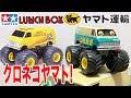 クロネコヤマトのランチボックス?タミヤのミニ四駆をヤマト運輸に改造! tamiya lunchbox mini4wd Yamato Transport truck