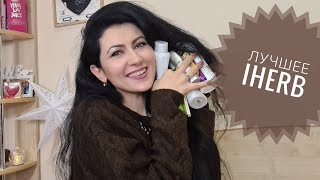 Фавориты iHerb 2020 Декоративная косметика уход за волосами и лицом витамины