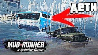 Спасение Автобуса из Ледяной Ловушки - SpinTires: MudRunner