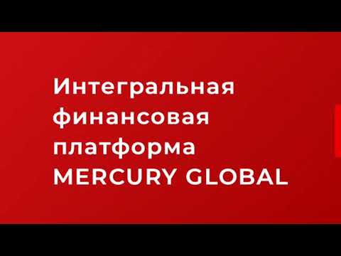 Пополнение Первичного счёта и Активация Программы Взаимопомощи. Mercury Global