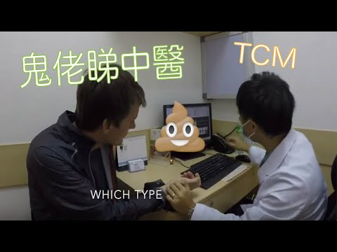 Visit a TCM (Traditional Chinese Medicine) in Hong Kong ep4 鬼佬睇中醫