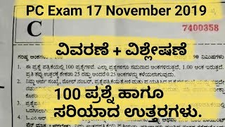 Civil Police Constable Answer Key 17/11/2019, PC exam answer key explanation, ಪೋಲೀಸ್ ಪಿಸಿ ಉತ್ತರಗಳು