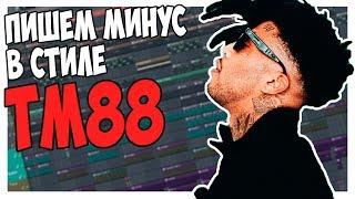 ПИШЕМ МИНУС В СТИЛЕ TM88 - ВИДЕОУРОК FL STUDIO 12