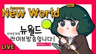 뉴월드 New World 신세계 女여스트리머 호주ADI…
