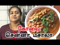 Channa Masala Gravy Recipe in Tamil | சென்னா மசாலா | Spicy Spicy kondakadalai Gravy